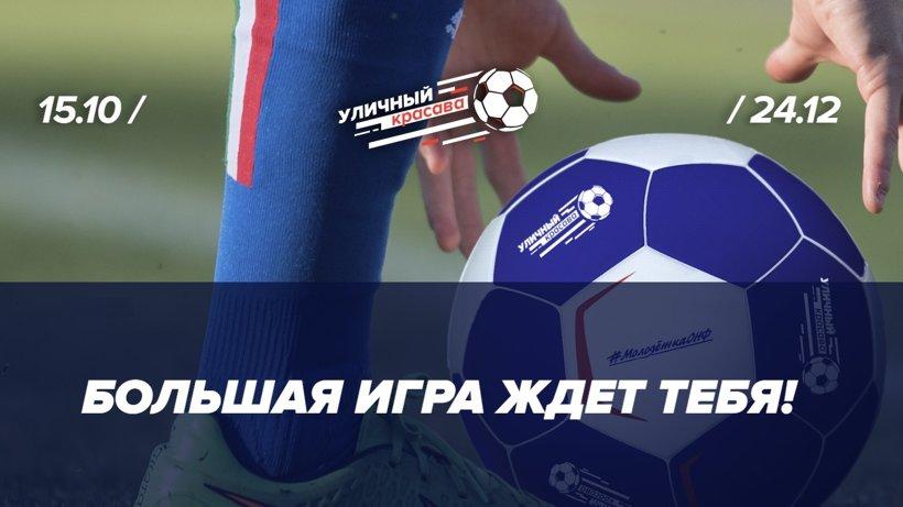 Заявку на участие в акции командам из Архангельской области необходимо подать до 28 октября