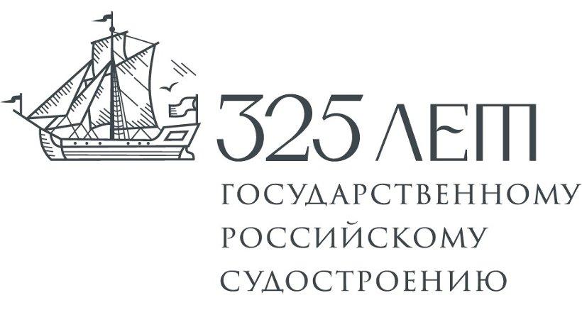 В этом году 325 лет исполняется с момента отсчёта истории государственного российского судостроения
