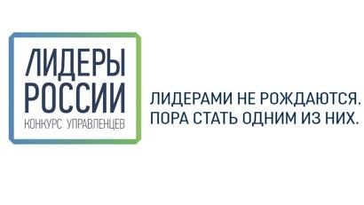 Конкурс «Лидеры России» является флагманским проектом платформы «Россия – страна возможностей», которая была организована по инициативе Президента РФ