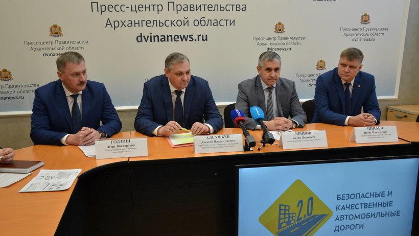 Пресс-конференция, прошедшая сегодня в правительстве Архангельской области, была посвящена старту дорожного нацпроекта в Поморье