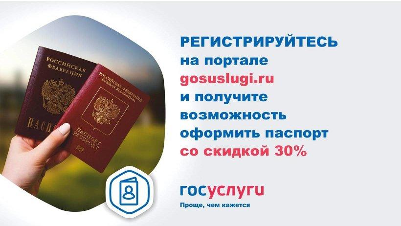 Для получения услуги в электронной форме нужна подтверждённая учётная запись на Едином портале государственных услуг