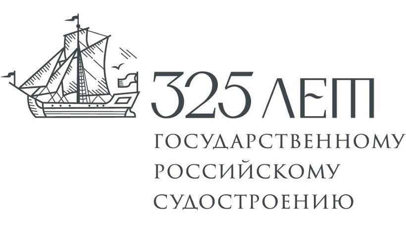 Тематика докладов во многом связана с 325-летием регулярного государственного судостроения в России