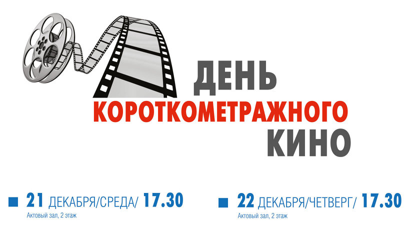 Всероссийская акция состоится 21 и 22 декабря в актовом зале областной научной библиотеки им. Н.А. Добролюбова