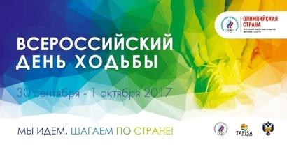 Спортивный фестиваль, приуроченный ко Всероссийскому дню ходьбы, начнётся 1 октября в 12:00