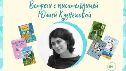 Юлия Кузнецова – обладатель российских литературных премий в области детской литературы. Большинство ее книг адресовано подросткам