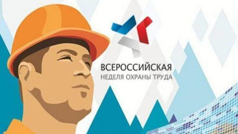Главной темой Всероссийской недели охраны труда в 2018 году станет «Сфера охраны труда: достижения и вызовы»