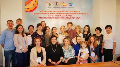Слушателями методической площадки станут 30 специалистов по делам молодёжи муниципальных образований Архангельской области