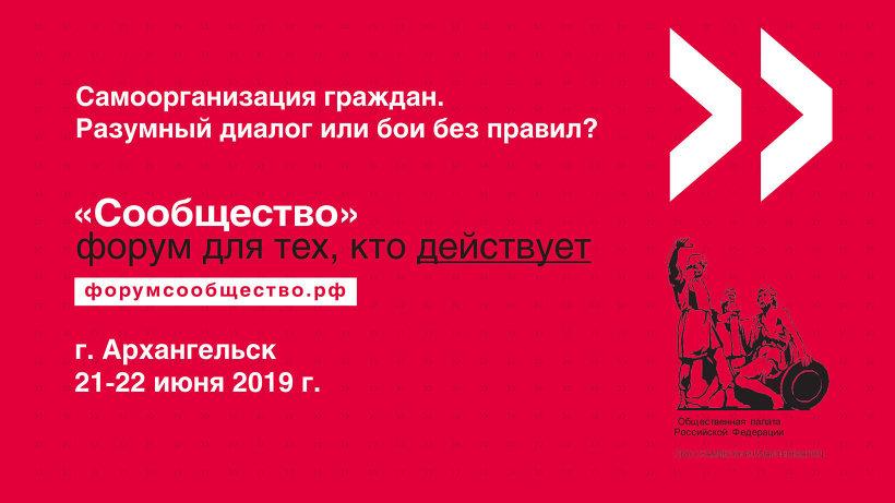 В Поморье продолжается регистрация участников на форум «Сообщество»