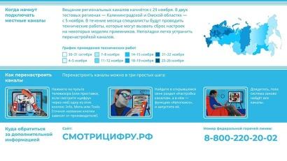 С 18 на 19 ноября пройдут изменения параметров трансляции цифрового телесигнала, но не начало трансляции регионального телеканала