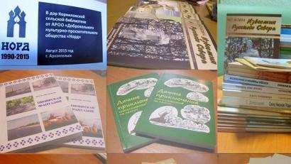 В дар библиотеке было передано около 50 книг современных северных писателей