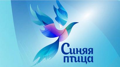 Для того, чтобы подать заявку на участие в отборочном туре «Синей птицы», необходимо заполнить анкету на интернет-странице конкурса