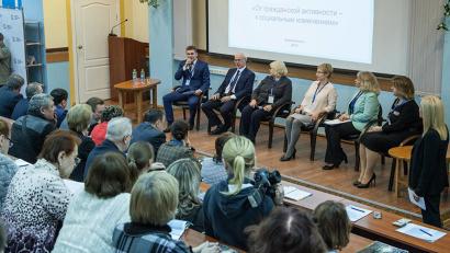 На панельной дискуссии обсудили изменения в федеральной политике поддержки НКО