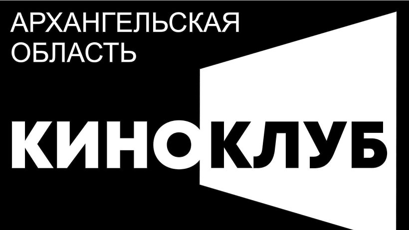 Проект реализуется на средства гранта, выделенного правительством Архангельской области для НКО на развитие гражданского общества