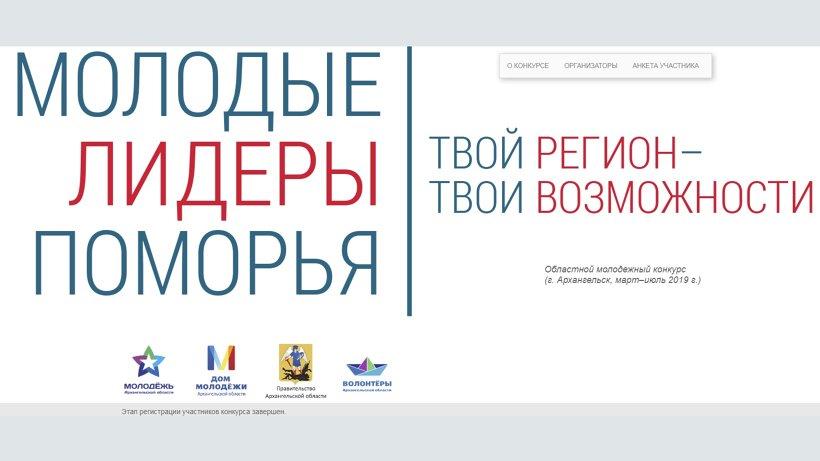 В мае состоится очный этап конкурса «Молодые лидеры Поморья»