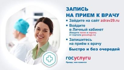 Расписание приёма врачей в единой информационной системе позволяет пациенту самостоятельно выбрать удобное для себя время