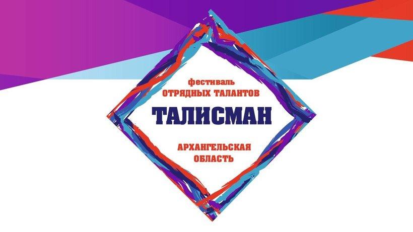 Фестиваль талантов «Талисман» проходит в юбилейный пятый раз