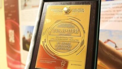 Гран-При выставки «Золотая Осень»