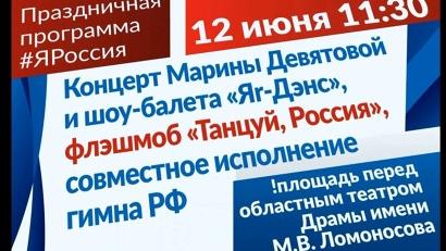 12 июня выступят северные артисты, а также известная российская исполнительница народных песен и романсов Марина Девятова и шоу-балет «ЯR-dance»