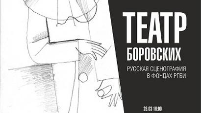 На выставке будут представлены 30 планшетов с эскизами театральных костюмов Давида и Александра Боровских. Это качественные цифровые копии работ