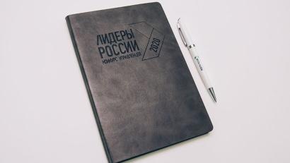 Победители конкурса получат образовательный грант в миллион рублей, а также возможность поработать с наставником из числа ведущих управленцев России