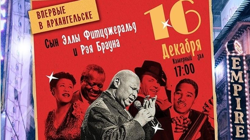 В Кирхе Рэй Браун выступит с ансамблем Станислава и Вадима Майнугиных