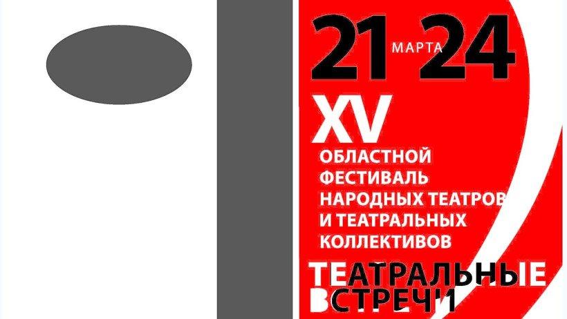 На все фестивальные спектакли в Архангельске вход для зрителей свободный