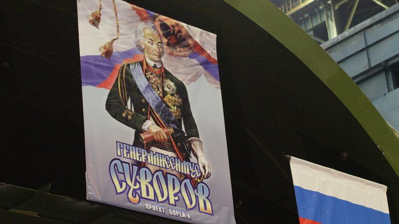 Новый корабль назван в честь прославленного полководца Александра Суворова