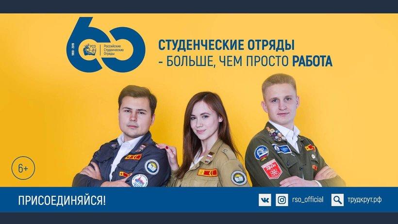 В 2019 году движению студенческих отрядов в России исполняется 60 лет