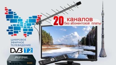 Главная задача программы – предоставление всем гражданам возможности смотреть 20 обязательных общедоступных российских телеканалов