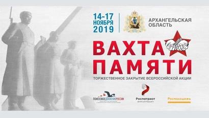 Торжественное закрытие «Вахты памяти - 2019» состоится 15 ноября в 11:30 в центре «Патриот»