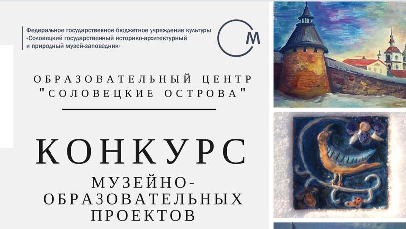 Проекты будут реализованы на Соловках летом 2018 года