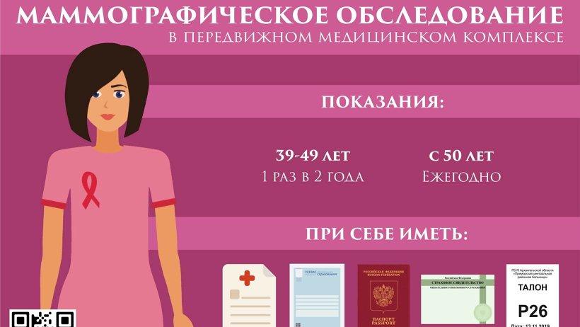Записаться на обследование можно у лечащего врача на своем участке