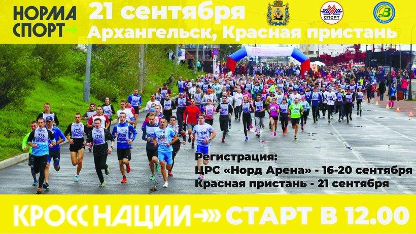 Центральный региональный старт будет дан в Архангельске на Красной пристани