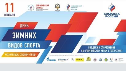Праздник проводится в поддержку наших атлетов,  выступающих на Олимпиаде  в Южной Корее