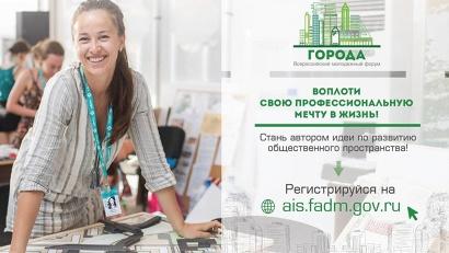 Главными мыслителями и творцами могут стать граждане России в возрасте от 18 до 30 лет