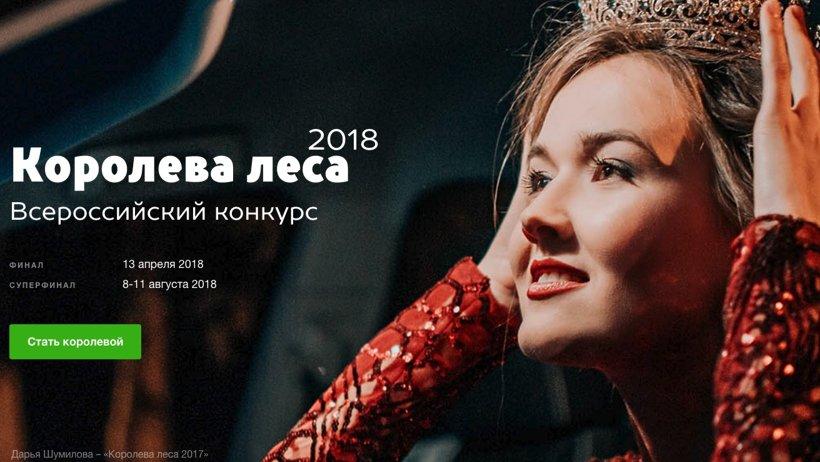 Чемпионат России «Лесоруб XXI века» начинается с всероссийского конкурса «Королева леса»