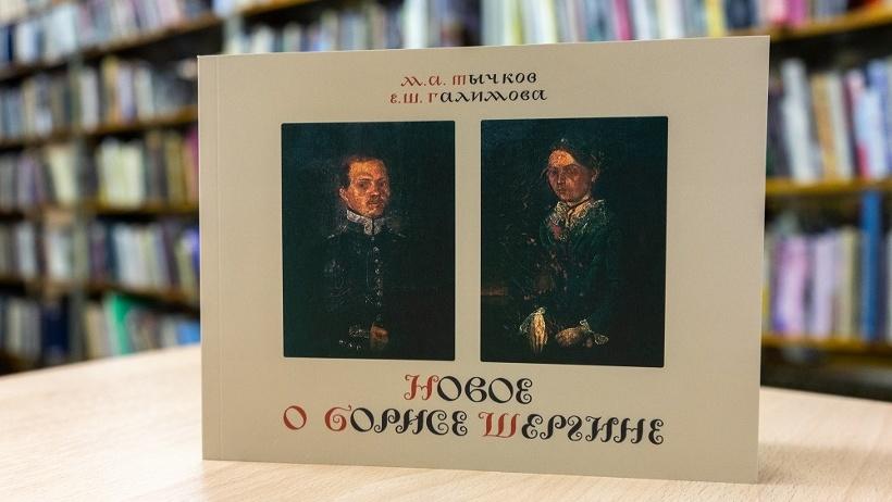 В книге дан подробный список произведений Б. Шергина и литературы о нем, составленный Людмилой Каршиной
