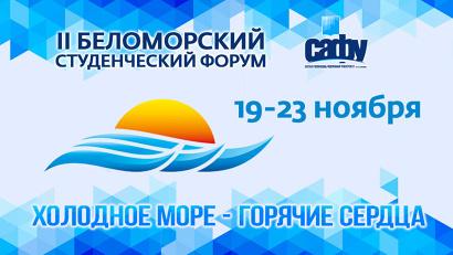Форум объединил более 150 участников из 20 городов России