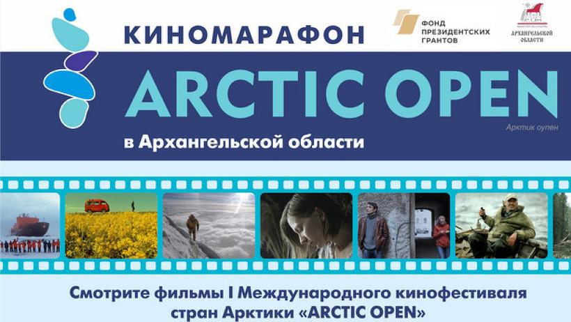 Киномарафон позволит продемонстрировать современное кино в удаленных районах Поморья
