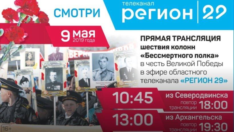Прямые трансляции также запланированы в группе «Региона 29» в соцсети «ВКонтакте» и на ютубканале информационного агентства