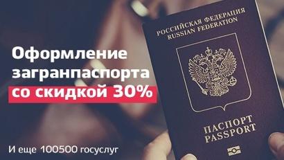 Биометрический заграничный паспорт нового образца при личном обращении обойдется в 5000 руб., а при оформлении через портал – в 3500 руб.
