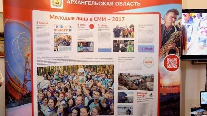 Архангельская область представила на форуме свой стенд
