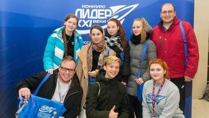 Команда молодёжи Архангельской области на конкурсе «Лидер XXI века». Фото предоставлено ГАУ АО «Молодежный центр»
