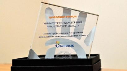 Архангельская область заняла четвёртое место среди регионов нашей страны в рейтинге использования электронных журналов успеваемости школьников