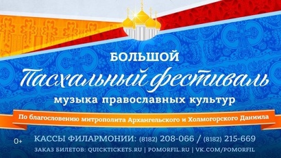 Фестиваль проводится по благословению митрополита Архангельского и Холмогорского Даниила