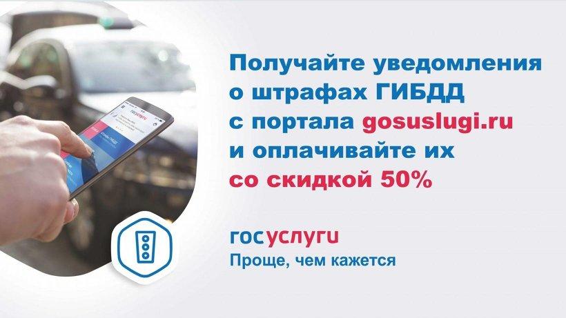 Преимущество использования портала госуслуг - возможность получения 50% скидки при оплате штрафов ГИБДД