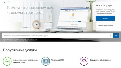 Новая версия регионального портала доступна на сайте beta.gosuslugi29.ru.